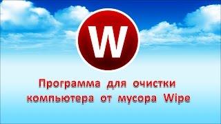 Программа для очистки компьютера от мусора Wipe