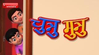 Chunnu Munnu - Hindi Rhymes 3D Animated Infobells