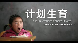 The unintended consequences of China
