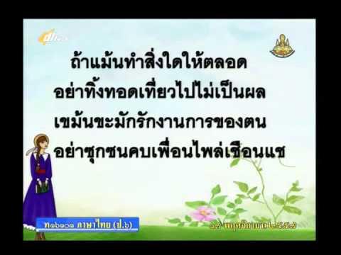 011D+6171157+ท+สุภาษิตสอนหญิง+thaip6+dl57t2