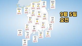 [날씨] 21년9월 5일   일요일 날씨와 미세먼지 예…