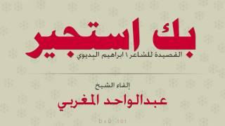 قصيدة رووعة بك أستجير ومن يجير سواك  بأداء عبدالواحد المغربي