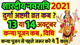 नवरात्रि अष्टमी कब है 2021   Navratri Durga Ashtami 2021 Date    Navratri Kanya Pujan Kab Kare
