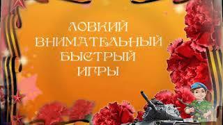 Библиотека №13 г Севастополь гр №8 ГБДОУ №118 беседа к Дню защитника Отечества 2018г
