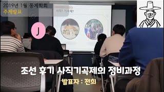 [사파역사문화학회] 조선 후기 사직기곡제의 정비과정(전…