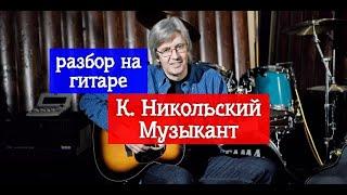 Уроки гитары.К.Никольский-Музыкант(Уроки гитары по Skype.Индивидуальный подход к каждому ученику.Уроки гитары с нуля.Все стили и направления..., 2015-07-05T19:58:13.000Z)