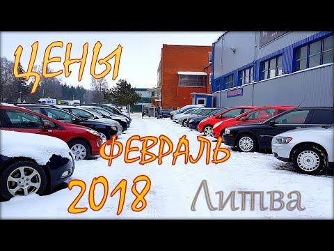 Цены на авто в Литве, свежий обзор, февраль 2018 года.