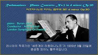 라흐마니노프 피아노 협주곡 3번 d minor Op.3…