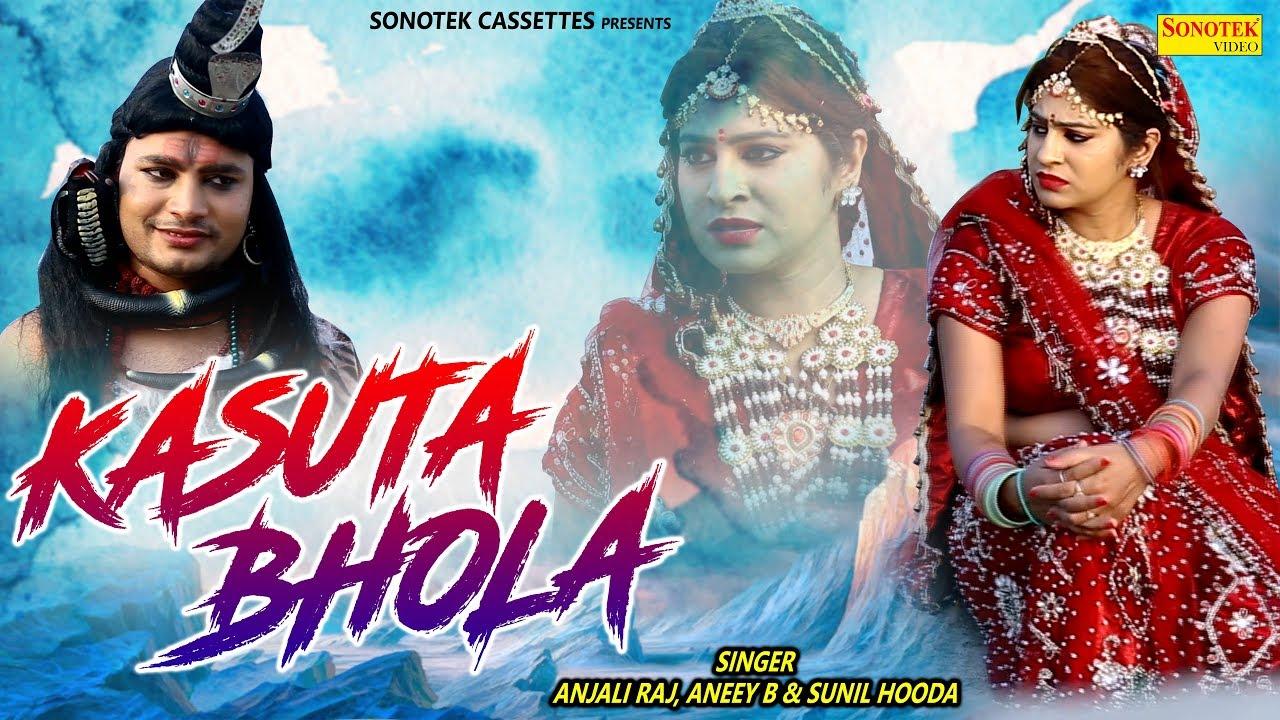 Kasuta Bhola | Anny B | Anamika | S Hooda | Anjali Raj | Bhole Bhajan |  Latest Kawad DJ Song 2019