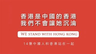 Rap song 'Hong Kong's Fall': 1.4 billion Chinese standing firmly behind Hong Kong