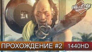 Dead Rising 3 прохождение на русском - Сумасшедший старик - Часть 2