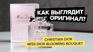 Christian Dior Miss Dior Bloom…