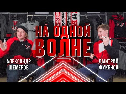 НА ОДНОЙ ВОЛНЕ || Александр Щемеров и Дмитрий Жукенов