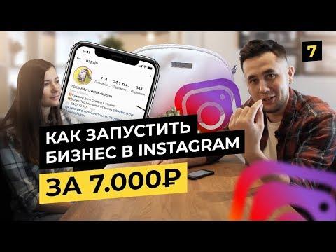 Как заработать в Instagram. Интернет-магазин за 7000 рублей