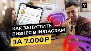 Как заработать в  Nstagram. Интернет магазин за 7000 рублей