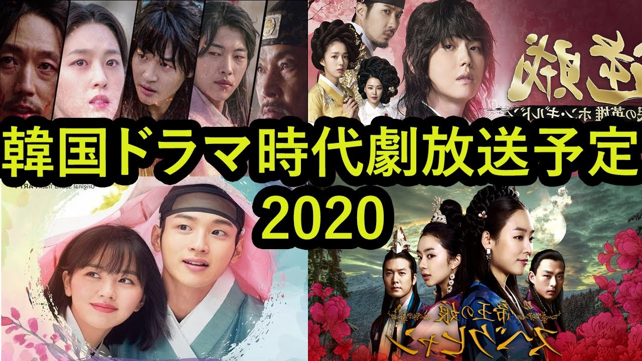 2020 韓国 ドラマ 韓国ドラマ おすすめ2020