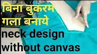 बीना बुकरम गले की डिजाइन बनाऐHow To Make Blouse Neck Designs Without Using Canvas✂Vanshika Fashion ❤