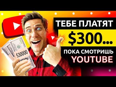 ЗАРАБОТАЙ $300... Смотря YOUTUBE видео! Как Заработать Деньги в Интернете без Вложений с Ютуб 2021