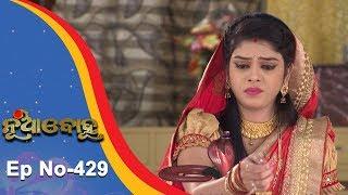 Nua Bohu   Full Ep 429   28th Nov 2018   Odia Serial - TarangTV