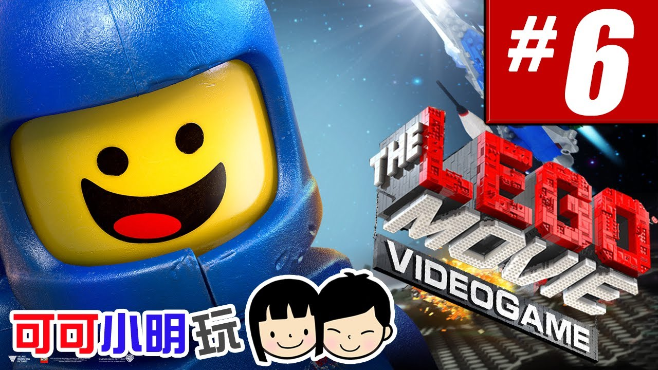可可X小明玩 [The LEGO Movie 樂高英雄傳] - Pt.6 - 雲層上的開心樂園 - 獨角貓登場 - Videogame coop gameplay - YouTube