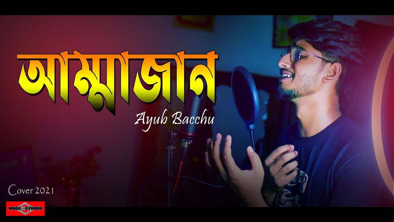 AMMAJAN | Tribute to Ayub Bacchu | আম্মাজান | New Bangla Song 2021 | Maa Song | Huge Studio