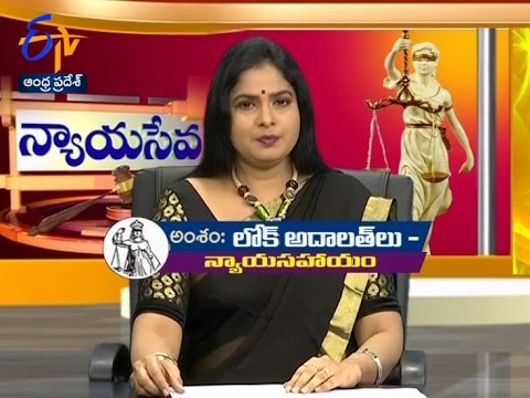 Lok Adalats - Legal Solutions | Nyaya Seva | 21st January 2017 | ETV Andhra Pradesh