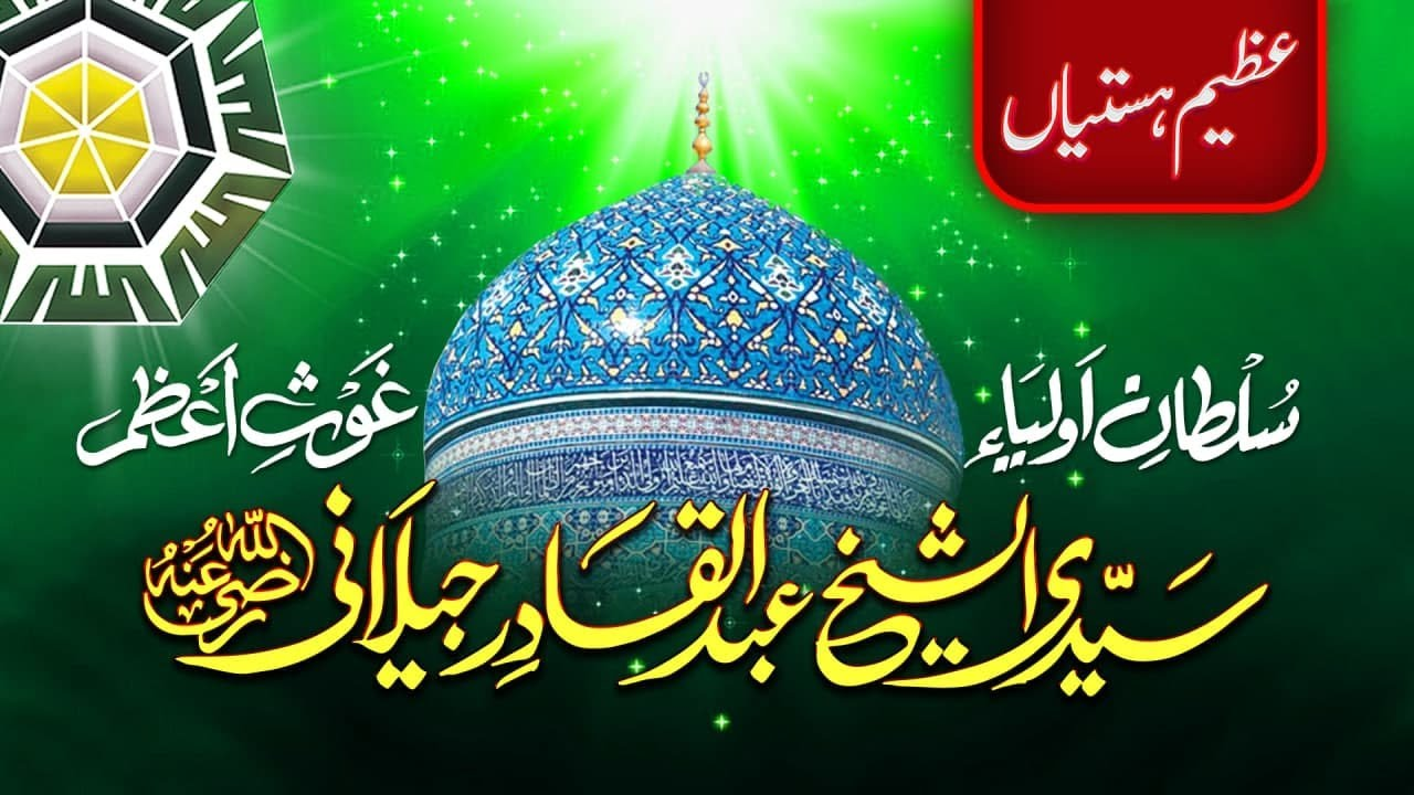 Ghous e Azam Sheikh Abdul Qadir (R.A) Jilani Seerat / Biography | Azeem Hastiyaan - Latest Bayan