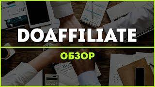 Финансовая CPA партнерка DoAffiliate. Обзор, отзывы, выплаты и заработок в Интернете