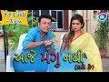 આજે મંગુ નથી (કાલે છે)    Latest Gujarati Comedy Video 2018  Jokes 2018   Jitu Pandya