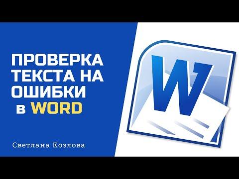 Как проверить текст на ошибки в редакторе Microsoft Word?