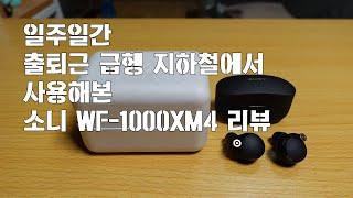 소니 WF-1000XM4 리뷰   동급 이어폰(Bose…