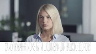Українська реклама Біфрен (2018)