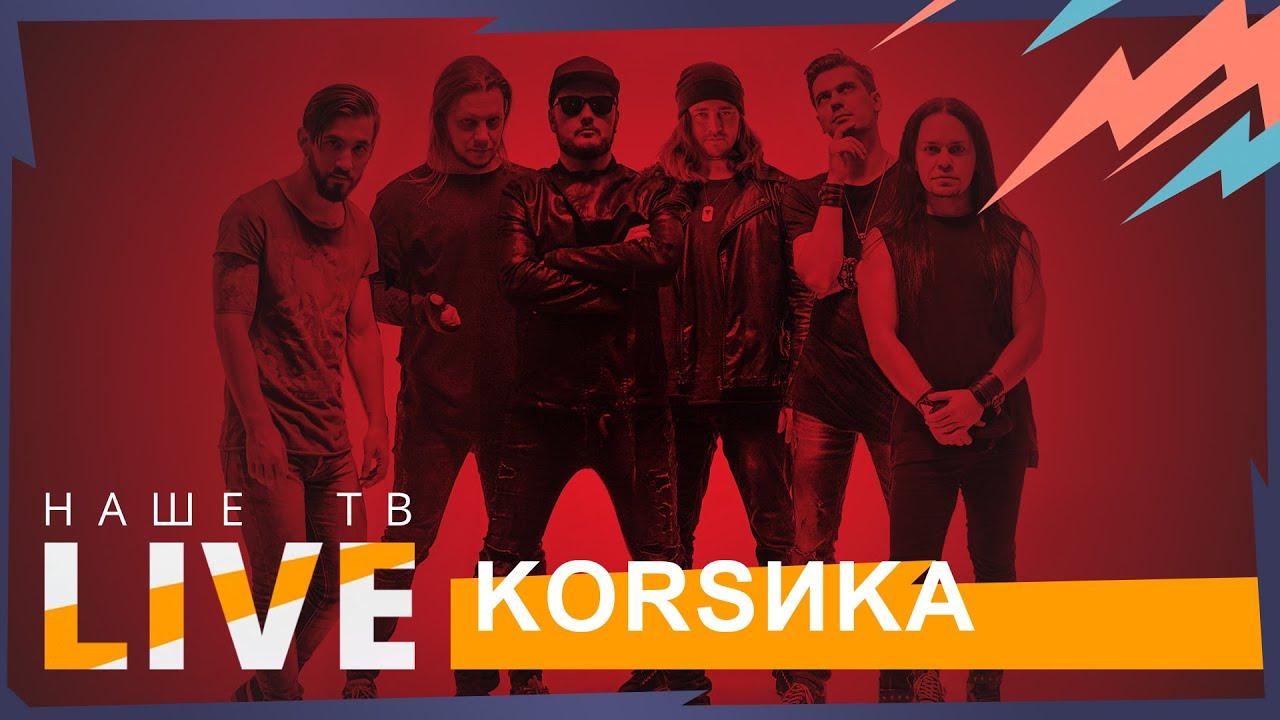 Korsиka // НАШЕТВ LIVE