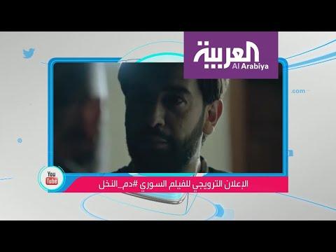 تفاعلكم: دم النخل .. فيلم سوري يسيئ لأهالي السويداء ويعظم جن  - نشر قبل 12 ساعة