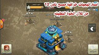 استراتيجيات مسح تاون 12 كلاش اوف كلانس 📵 Attack Strategies Th12 Clash of clans