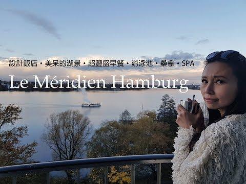 高貴不貴,價格是台灣的一半?!德國漢堡艾美設計飯店!|le-méridien-hamburg