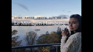 高貴不貴,價格是台灣的一半?!德國漢堡艾美設計飯店!|Le Méridien Hamburg