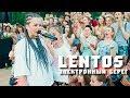 Lentos - Электронный Берег (2018)