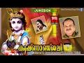Latest Hindu Devotional Songs Malayalam |കൃഷ്ണാഞ്ജലി | P.jayachandran Devotional Songs video