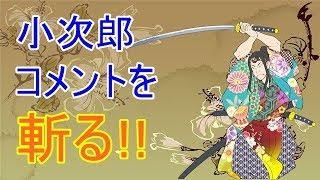[LIVE] 小次郎、全コメントを斬る!!第十回