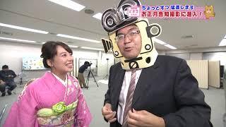 どき生てれび・お正月CM撮影の「裏側」を公開!第2弾