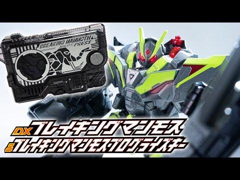【ゼロワン】ロボット、衛星、ジェット3つのモードに変形!緑の大男も倒せそうな「DXブレイキングマンモス&ブレイキングマンモスプログライズキー」を開封!