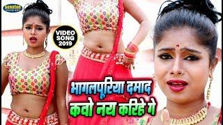 भागलपुरिया दमाद कवो नय करिहे गे 2019 का सबसे हिट गाना | Kunal Singh Saheb | New Bhojpuri Song