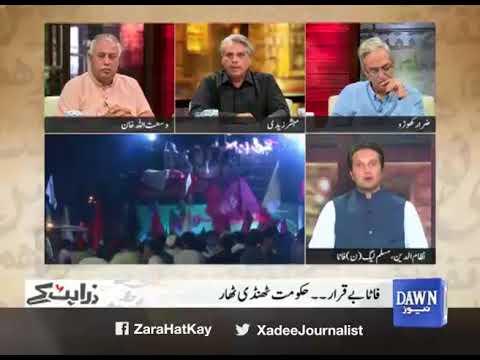 Zara Hat Kay - 09 October, 2017 - Dawn News