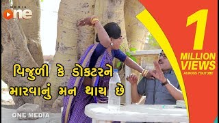 Vijuli Kahe Doctor Ne Marvanu Man thay chhe  | Gujarati Comedy | One Media