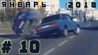 Подборка ДТП Январь 2018 #10/ Car crash compilation January 2018 #10