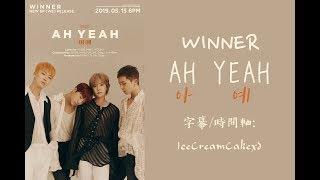 【繁體字幕】WINNER (위너) - AH YEAH (아예)