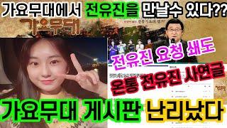 미스트롯2 전유진 팬심 KBS 가요무대 게시판에 표출 전유진 출연 요청글 쇄도 !!  / 미스트롯2 레전드미…