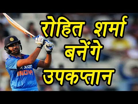 Champions Trophy 2017: Rohit Sharma to be named as the vice-captain of India   वनइंडिया हिन्दी