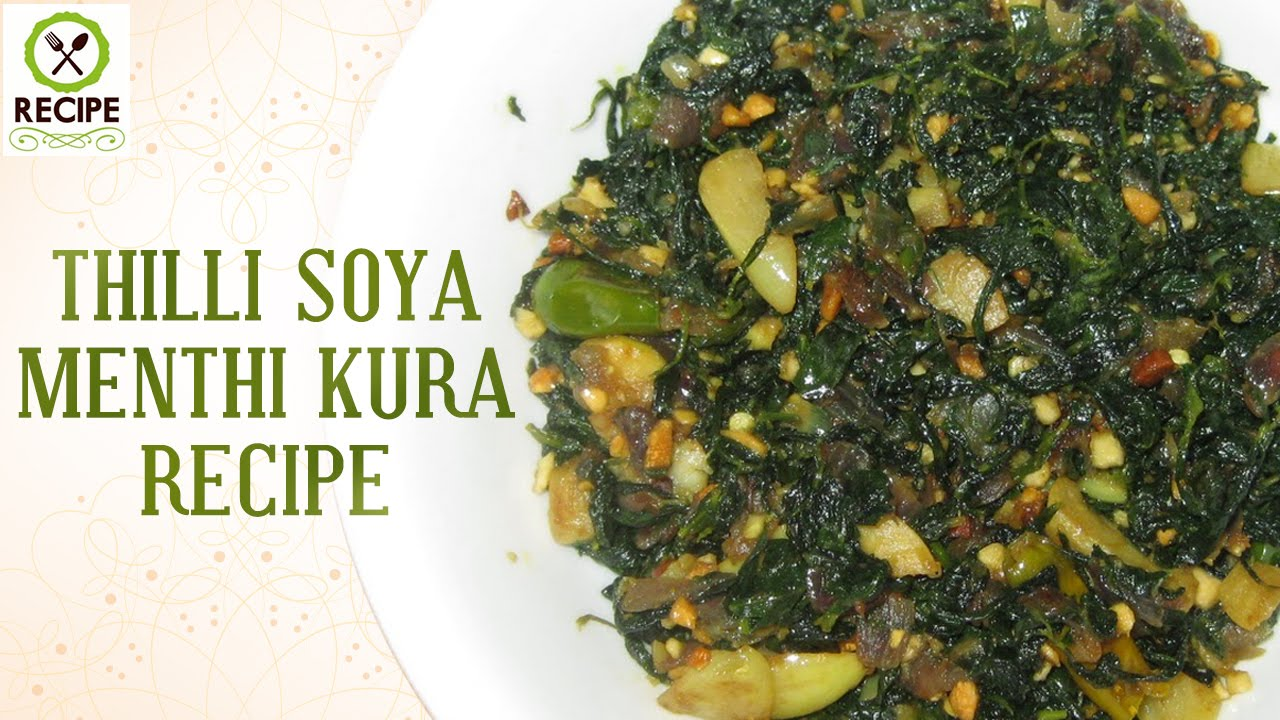 Goat liver with dill leaves indian kitchen cooking recipes - How To Make Thilli Soya Menti Kura Aaha Emi Ruchi Udaya Bhanu Recipe Online Kitchen